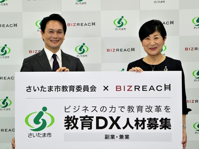 "Photo of Saitama City Board of Education, open recruitment of ""education DX human resources"" for side jobs and side jobs only–Collaboration with Bizreach"