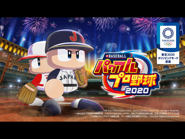 "Photo of KONAMI releases the latest baseball game series ""eBASEBALL powerful professional baseball 2020"""