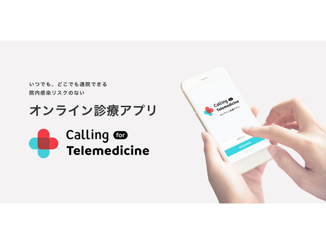 """Photo of Online medical treatment closer to face-to-face: Neolab """"Calling for Telemedicine"""""""