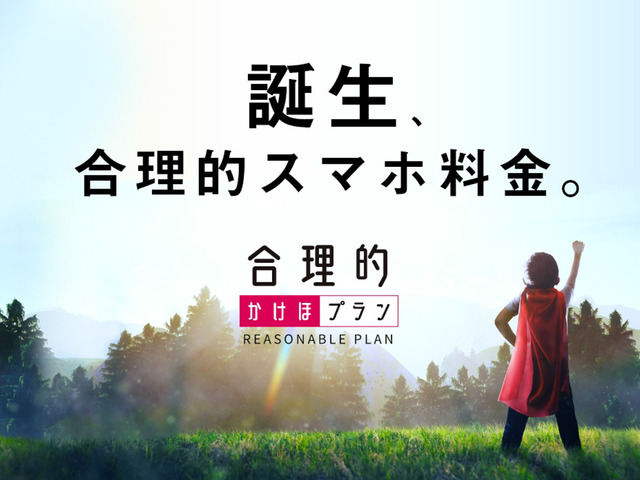 """Photo of Japan Telecommunications announces """"rational call plan""""-unlimited voice calls, 3GB per month for 3GB"""