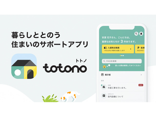 """Photo of Smartphone, home support app """"totono""""–centralized management of interactions after moving in"""
