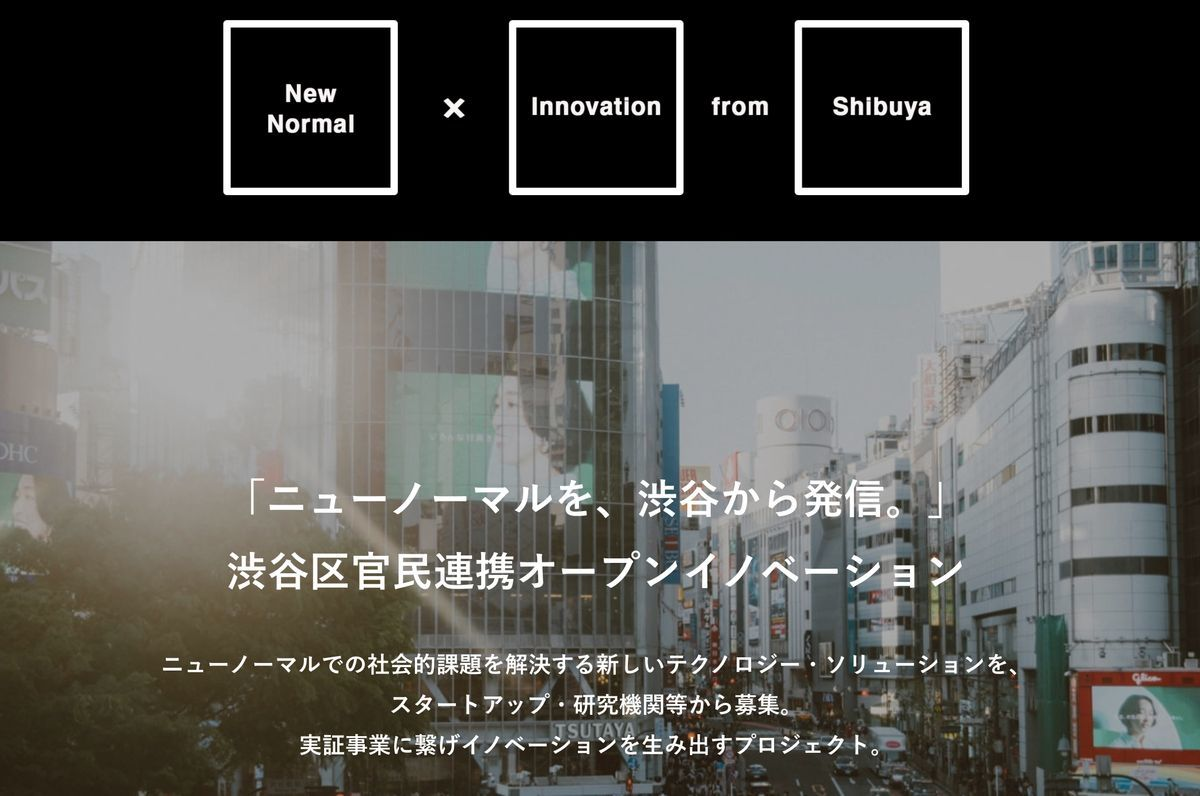 「Innovation for New Normal from Shibuya」