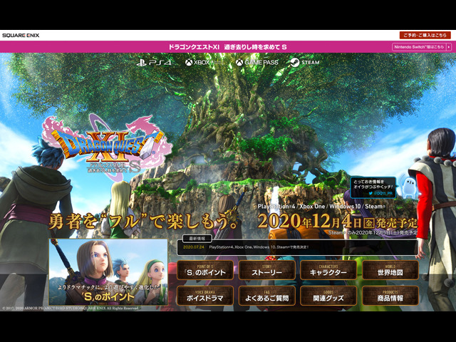 """Photo of Sukueni to release """"Dragon Quest XI S"""" on multi-platform on 12th and 4th"""