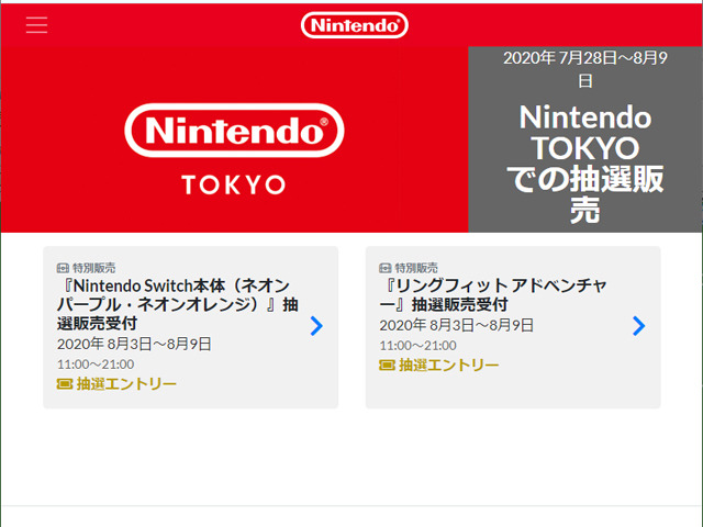 "Photo of Nintendo TOKYO, Switch main body and ""ring fit"" web limited lottery reservation started"