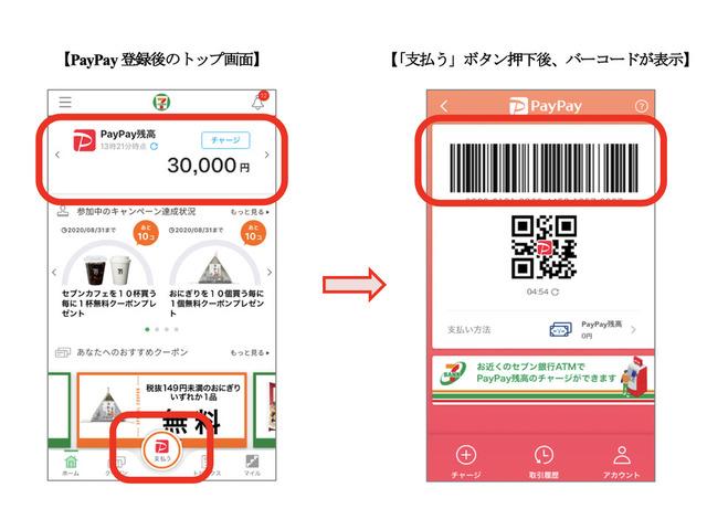 アプリ paypay セブンイレブン