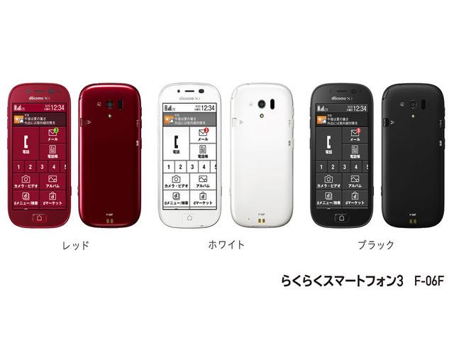 スマートフォン らくらく