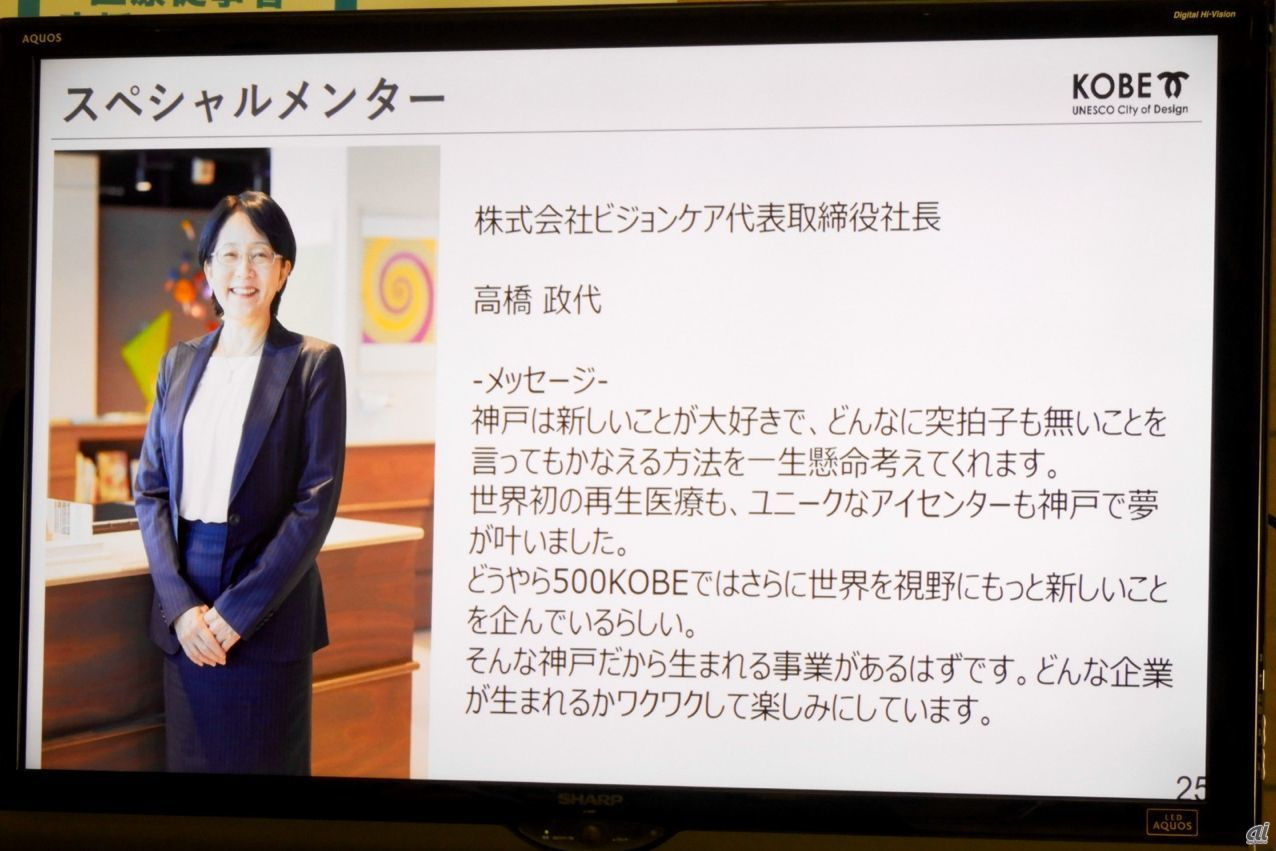 Mr. Masayo Takahashi, President and CEO of Vision Care, participated as a special mentor