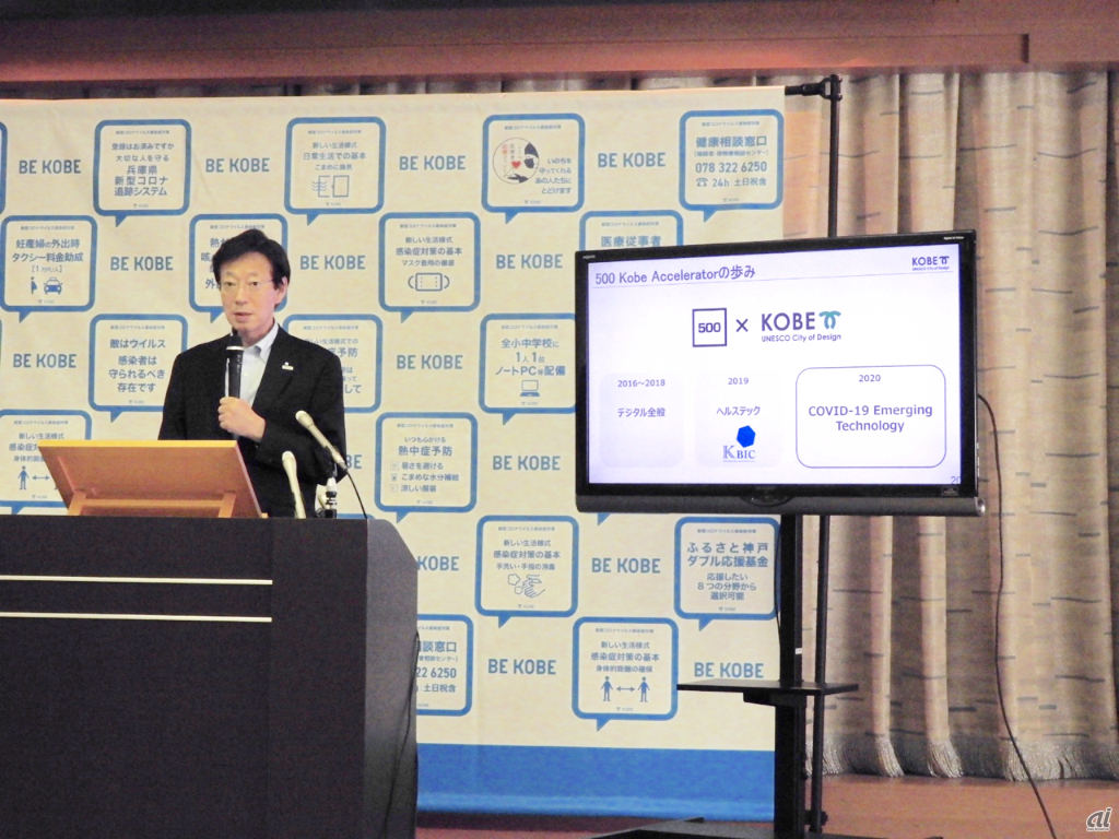 Mr. Kizo Hisamoto, Mayor of Kobe, explaining the activities of 500 KOBE during the Mayor's regular conference