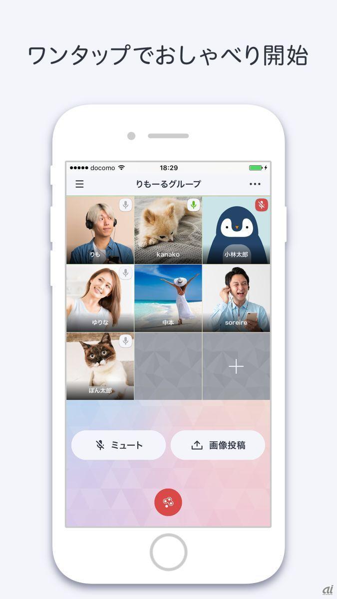【アプリ】ドワンゴ、無料音声通話アプリ「Re-mo」を配信–シンプルなUI、写真は15秒で自動消去
