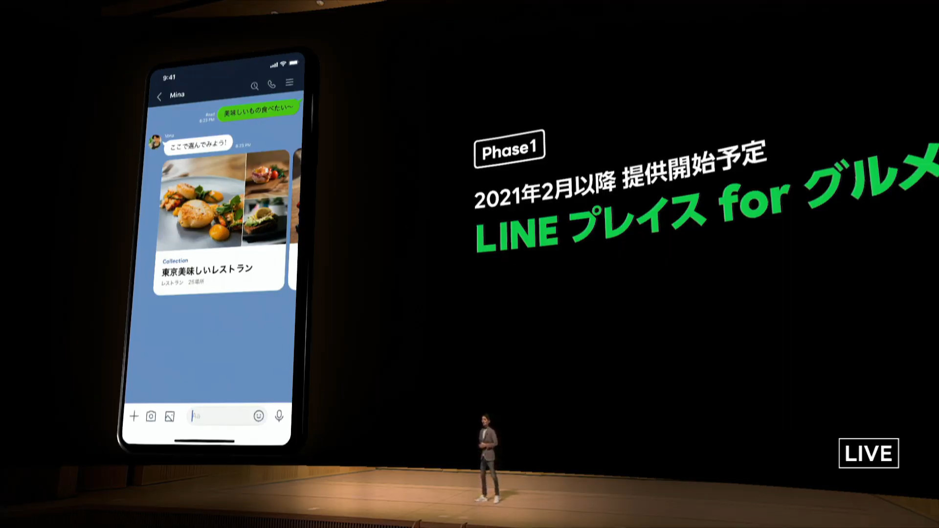 """""""LINE Place"""" where you can choose a store according to the theme. Initially provide """"LINE Place for Gourmet"""""""