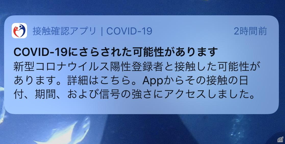 コロナ アプリ 接触 通知