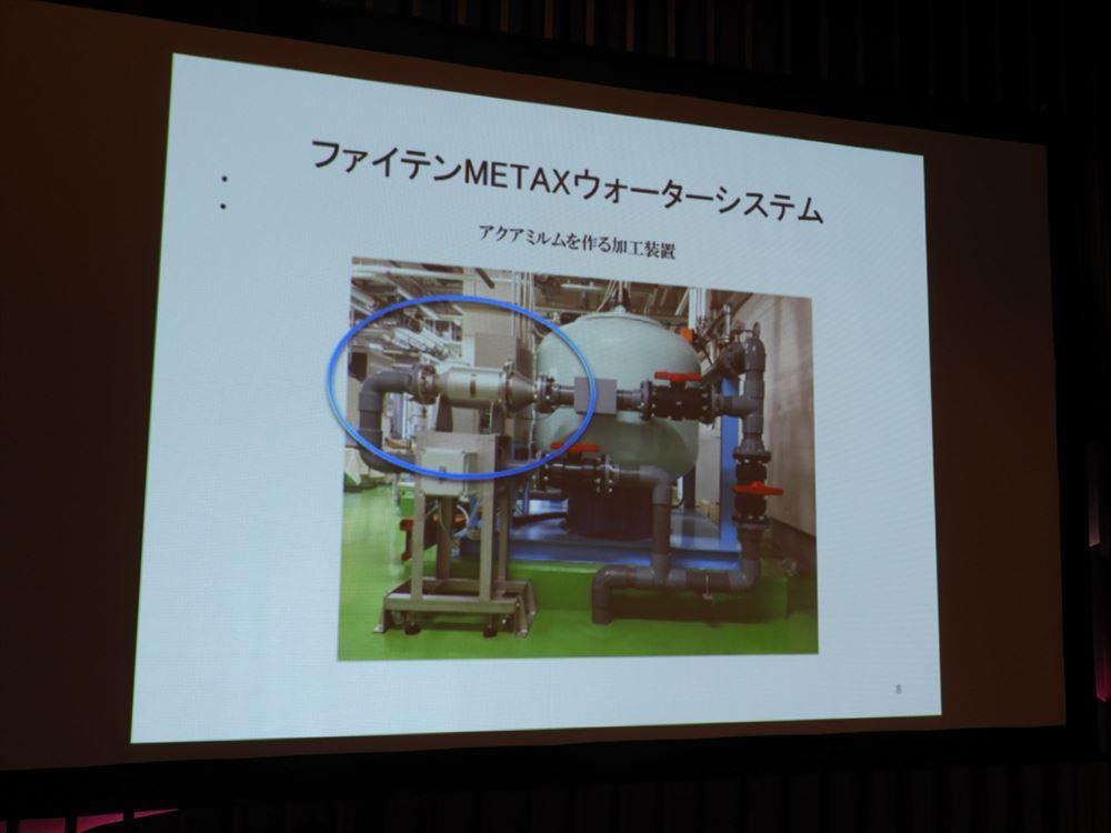 全館内で「ファイテンウォーター」が使えるシステムが設置されている。