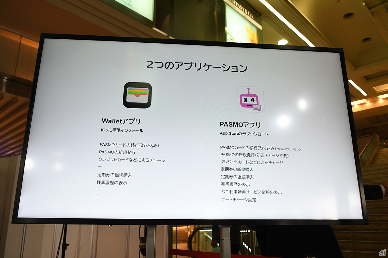 Pasmo 定期 移行 モバイル