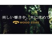 JVCケンウッド、オーディオ「ウッドコーン」に新製品予告ムービーを掲載