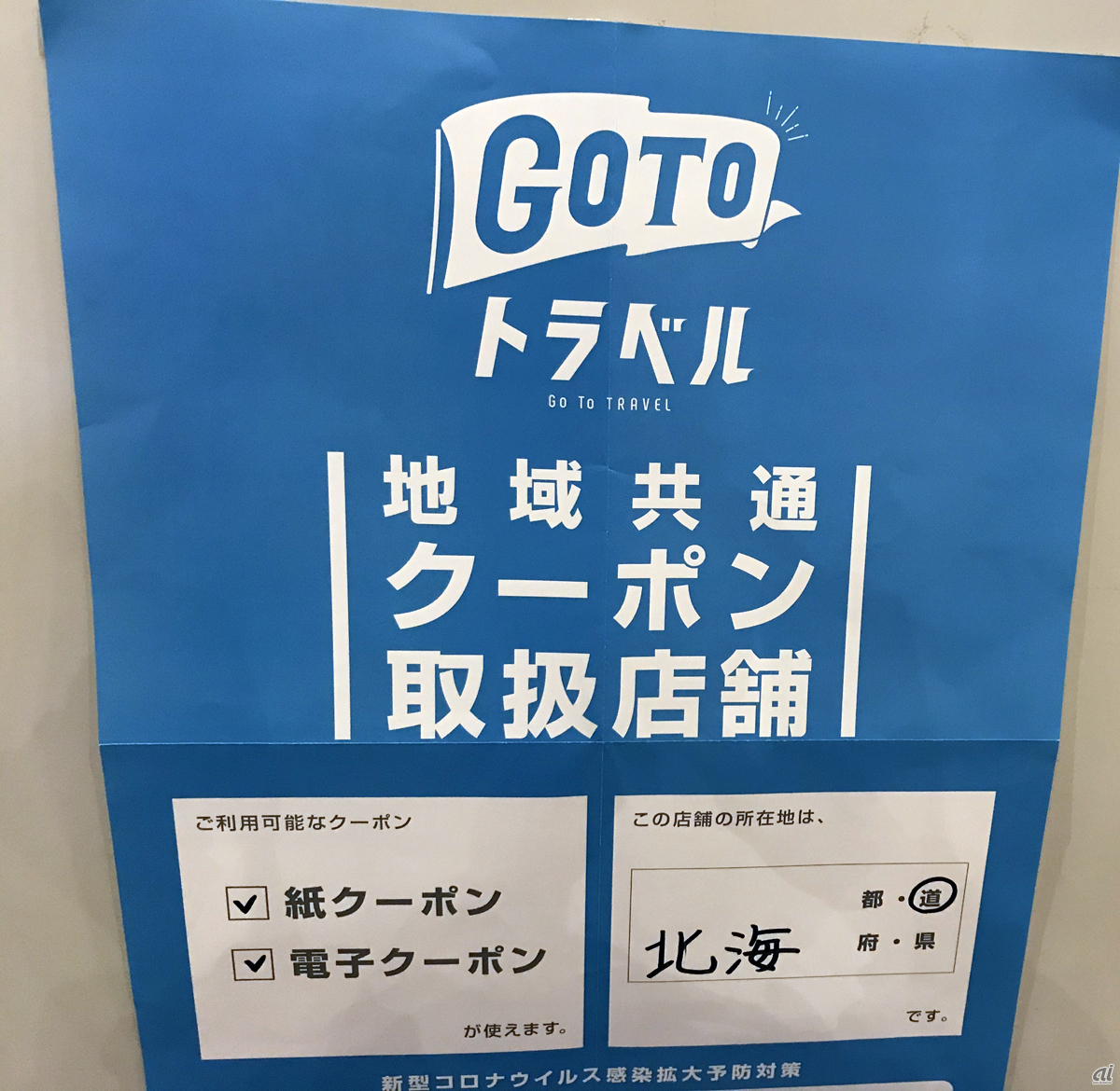 Go to クーポン もらい 方