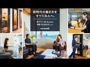 WeWork Japan、国内拠点の使い放題となる新プラン「All Access」–月額3万9000円