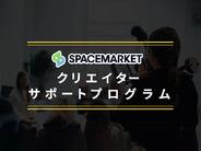 スペースマーケット、YouTubeとInstagramのクリエーターを支援–撮影スペースや機材などサポート