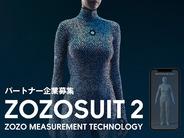 「ZOZOSUIT 2」登場、マーカー数50倍で高精度化–新サービス創出のパートナー企業も募集