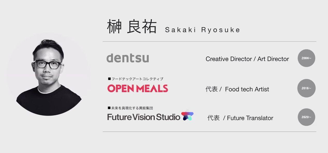電通 OPEN MEALS/Future Vision Studio代表 榊良祐氏
