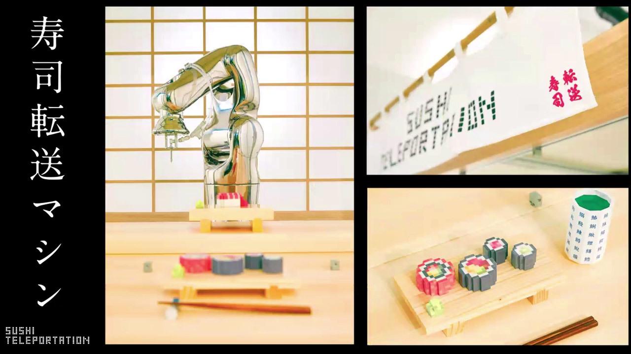 「SUSHI TELEPORTATION」で用いられた寿司転送マシン