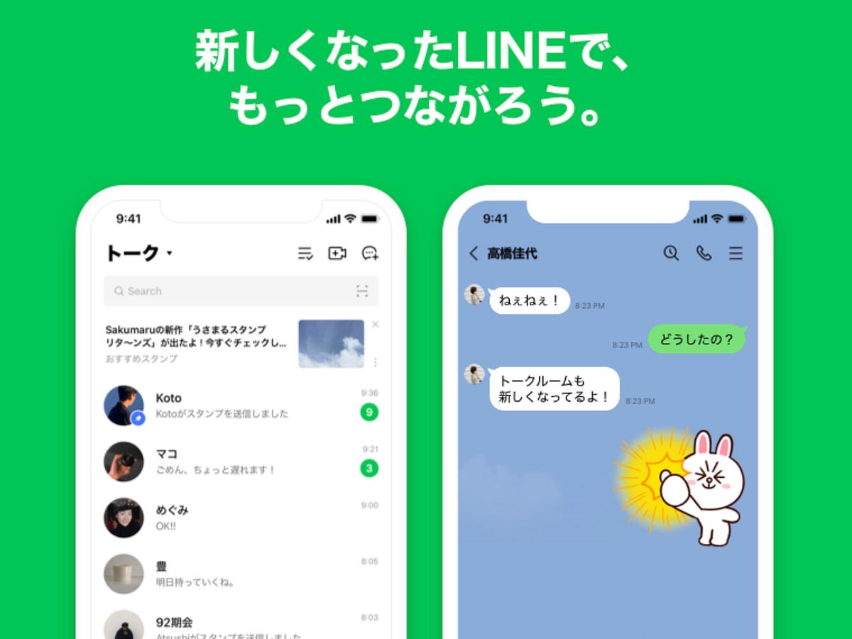 が た の 消え アプリ ライン