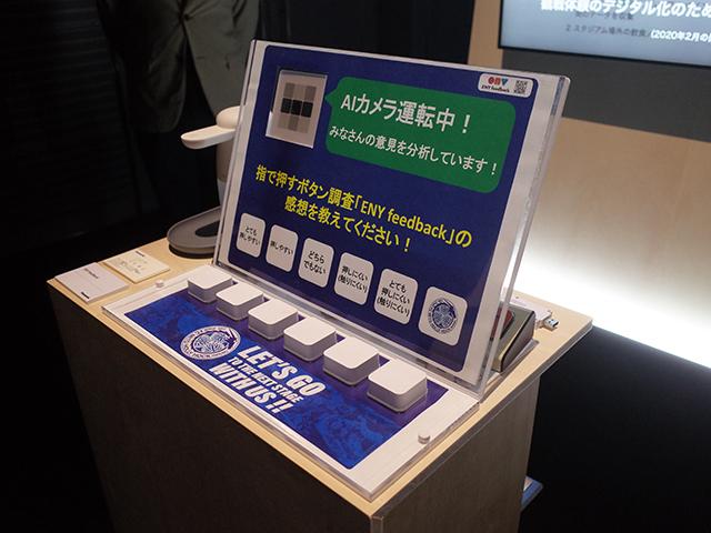 IoTボタンやAIカメラを組み合わせたスタジアム向けアンケートシステム「ENY feedback」