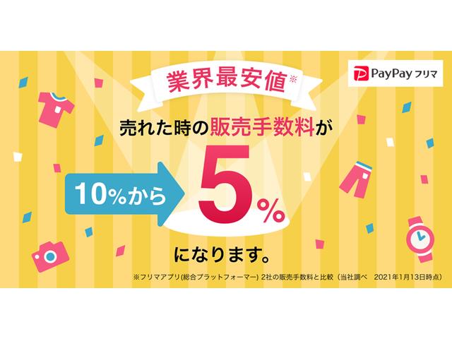 <CNET Japan>「PayPayフリマ」、販売手数料を5%に引き下げ–「ラクマ」の6.6%より安価に