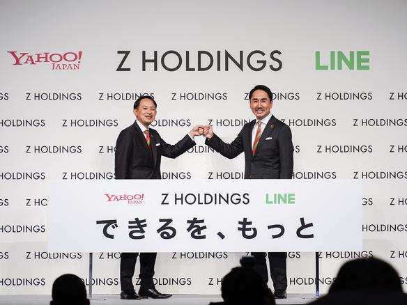 ヤフーとLINEの経営統合が完了--新生ZHDが「集中領域」に掲げた4分野と ...