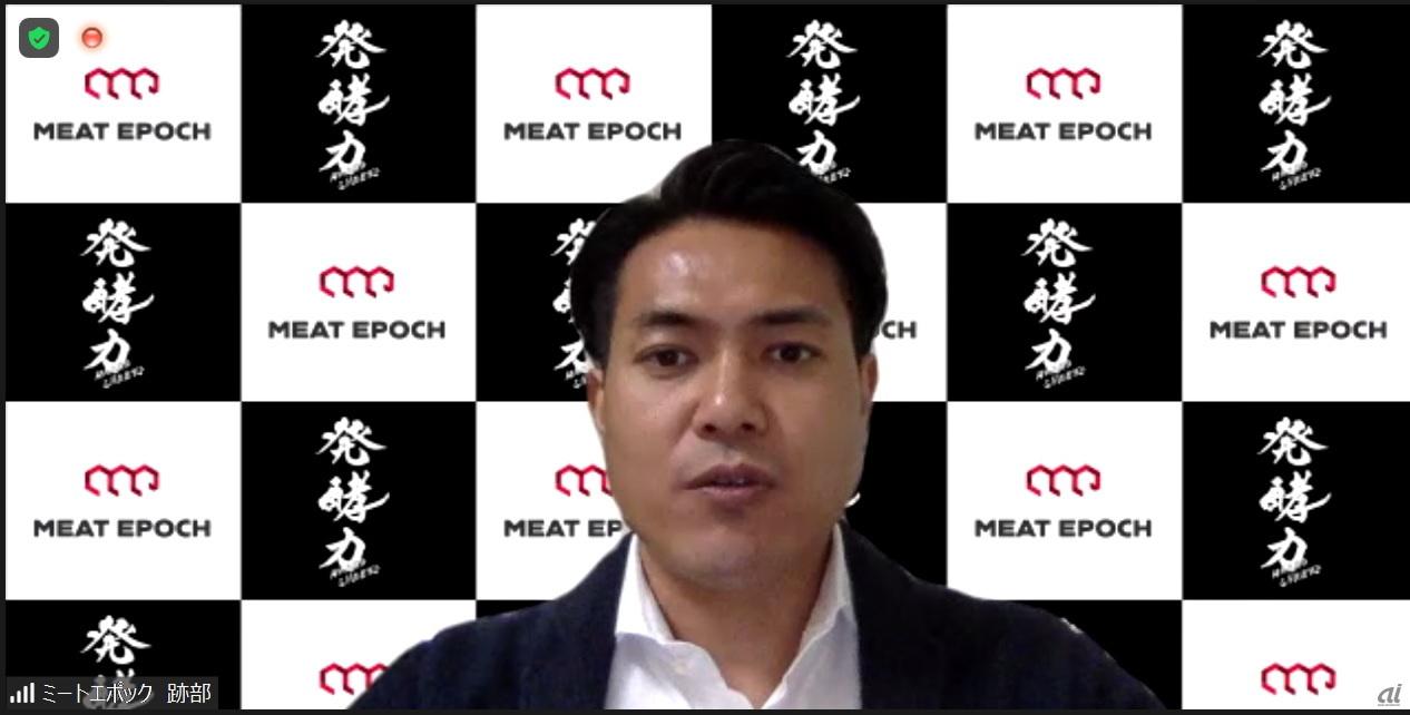 ミートエポック 代表取締役社長の跡部美樹雄氏