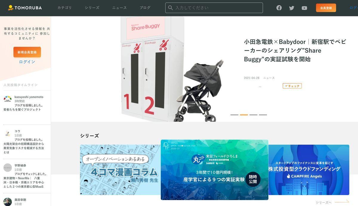 事業を活性化するメディア「TOMORUBA (トモルバ)」