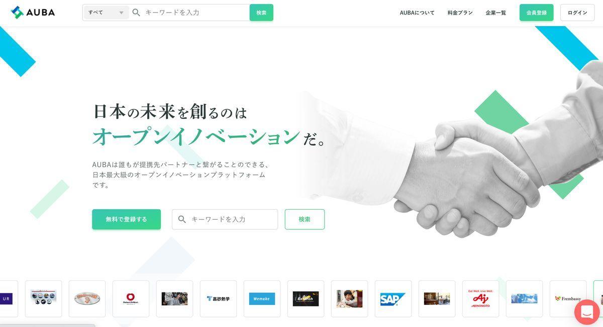 オープンイノベーションプラットフォーム「AUBA(アウバ)」