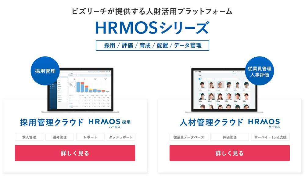 人財活用プラットフォームの「HRMOS(ハーモス)」