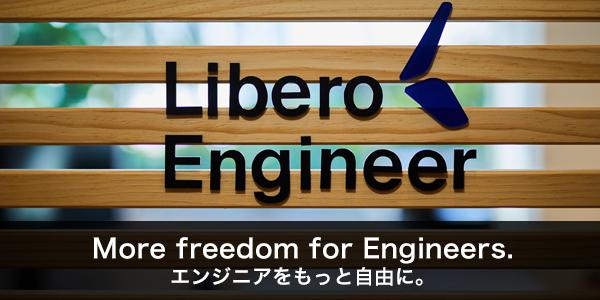 More freedom for Engineers.エンジニアをもっと自由に。
