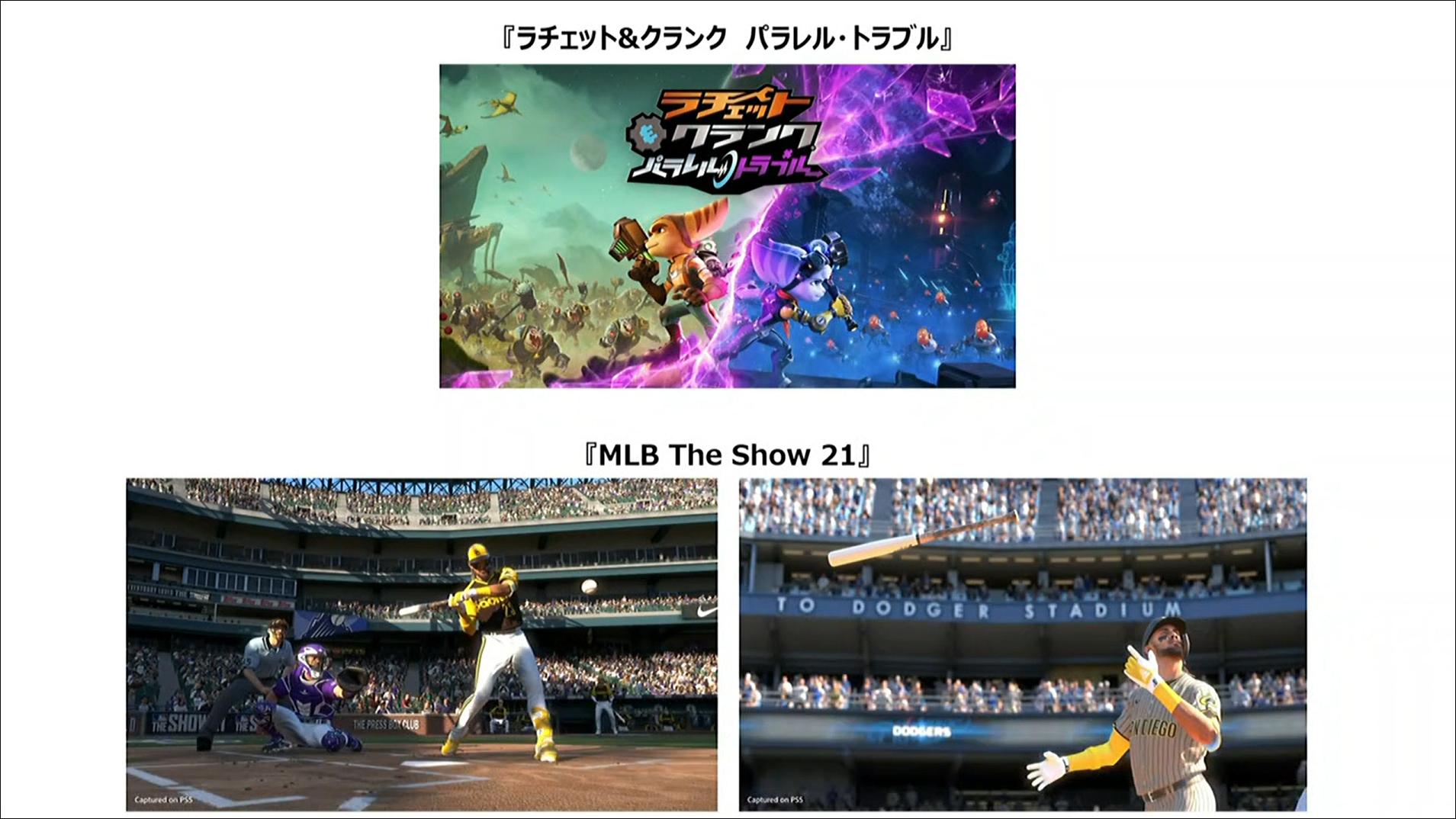 「ラチェット&クランク パラレル・トラブル」「MLB The Show 21」