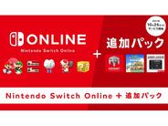 任天堂、「Nintendo Switch Online + 追加パック」の提供を10月26日から開始