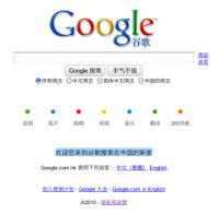 Google.com.hkのホームページには、「中国におけるGoogle検索の新しい家にようこそ」というメッセージが表示されている。