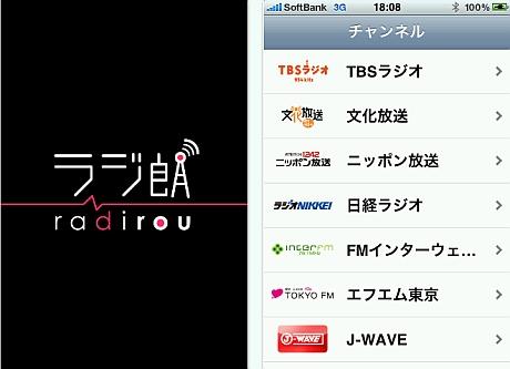 iPhoneでラジオ聴き放題--radikoアプリが2本同時デビュー