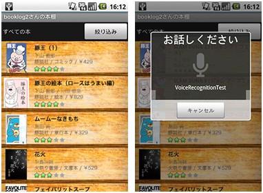 本棚画面(左)と音声検索画面(右)