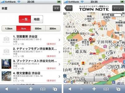 現在地情報をもとに周囲の店舗を検索できるiPhone版「タウンノート」
