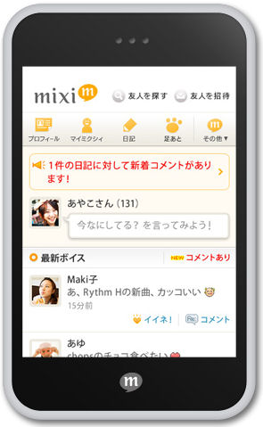 「mixi Touch」