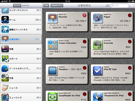「AppBank for iPad」