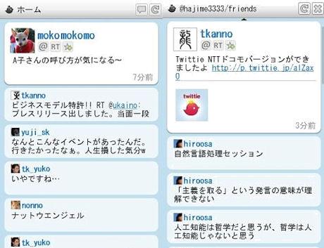 「Twittie」でタイムラインを表示したところ(左)と画像投稿画面(右)