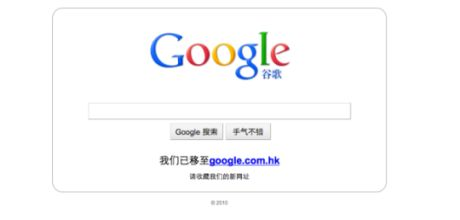 Google.cnでは、中国語で検索を行うユーザーが検閲なしの結果を見るためにはリンクをクリックしなければならなくなったが、このような単純な変更でも、Googleが中国での事業免許の更新を認められるには十分だったようだ。