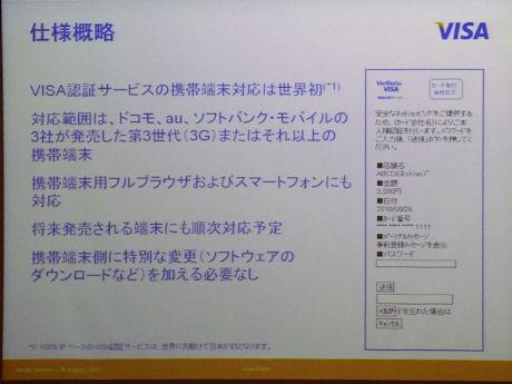 「VISA認証サービス」モバイル版の仕様