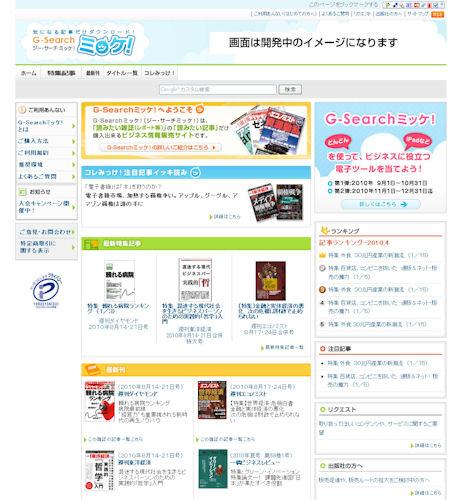 「G-Search ミッケ!」の画面イメージ