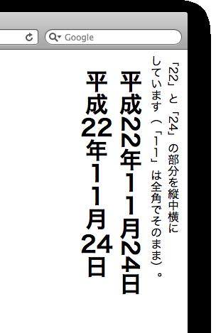 青空文庫のときと同じ「-webkit-writing-mode」を使う方法では、意図どおり縦中横を表示できました