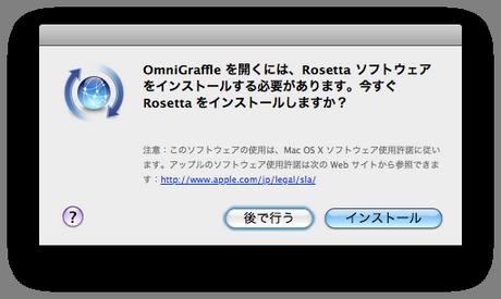 Rosettaのダウンロードを促すダイアログ