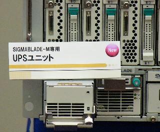 内蔵UPSユニット