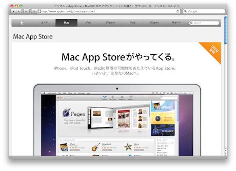 2011年1月6日にオープン予定の「Mac App Store」。利用するときには、開発者たちの苦労にも思いを馳せたい