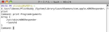 対話形式のplistファイルエディタとして使える「PlistBuddy」